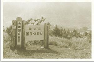 Daisen, Tottori national park