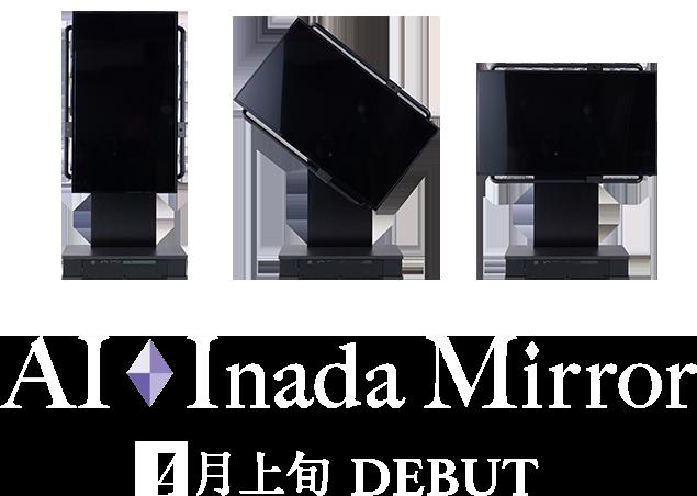 AI.INADA MIRROR|3月上旬 DEBUT