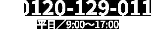 tel:0120-129-011