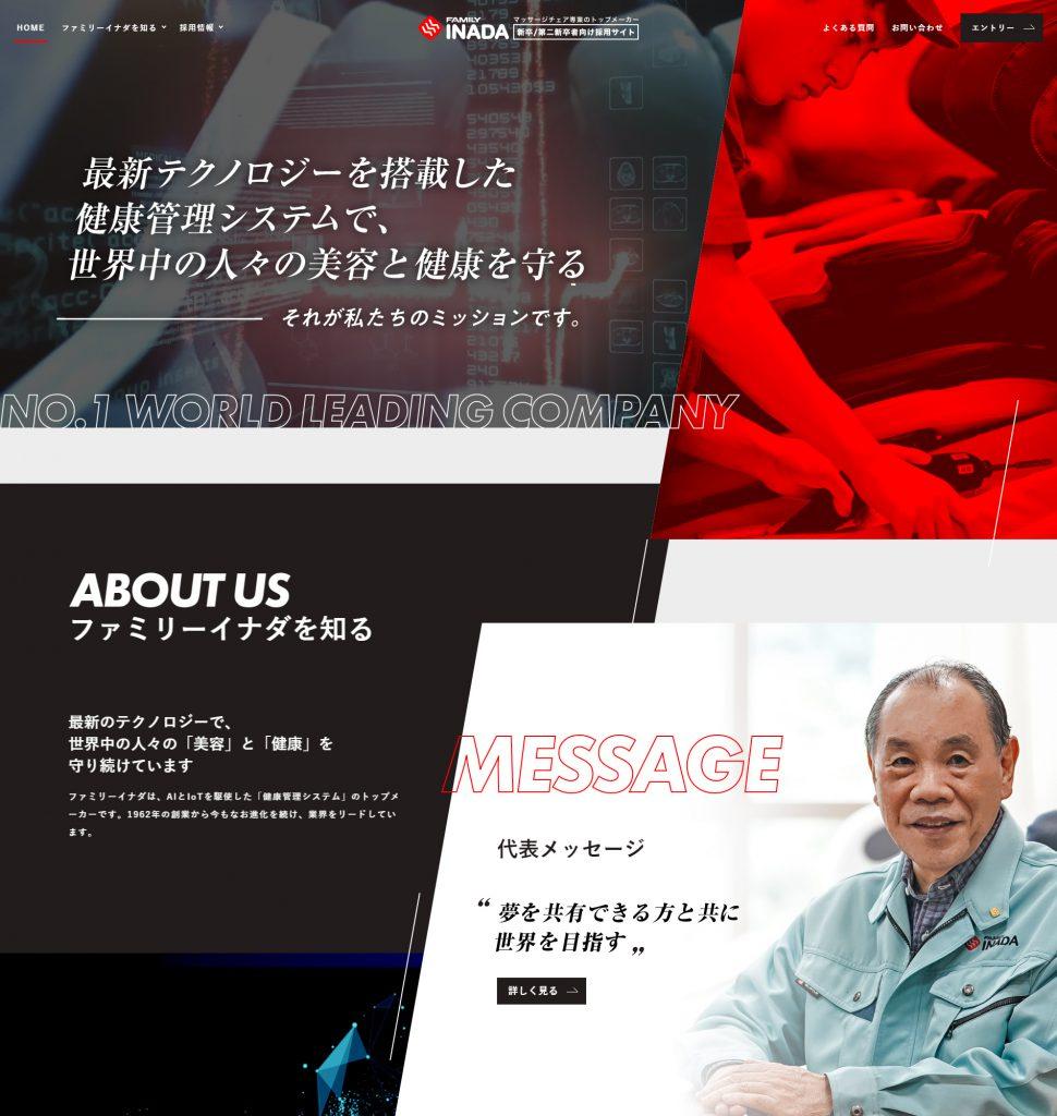 新卒・第二新卒者向け採用サイト