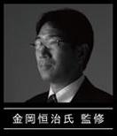 金岡 恒治 氏監修