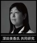 深田美香氏 共同研究