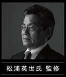 松浦 英世 氏監修