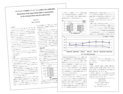 日本生理人類学会誌