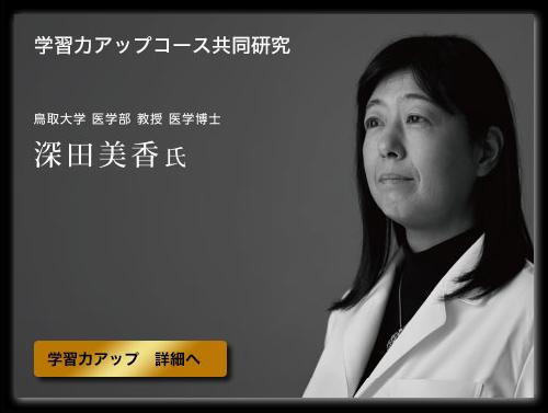 学習力アップコース共同研究 深田美香氏