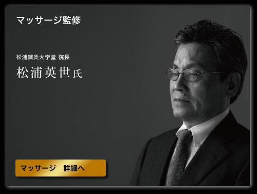マッサージ監修 松浦英世氏
