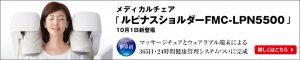 メディカルチェア「ルピナスショルダーFMC-LPN5500 」10月1日発売