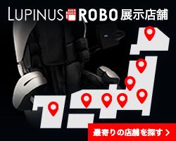 LUPINUS ROBO 展示店舗