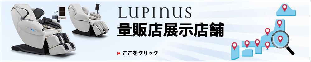 ルピナス展示店舗のご案内ページはこちら