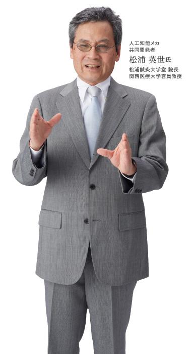 人工知能メカ 共同開発者 松浦 英世氏 松浦鍼灸大学堂 院長 関西医療大学客員教