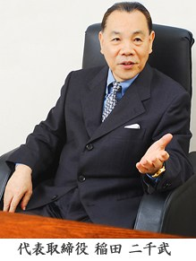 代表取締役 稲田二千武