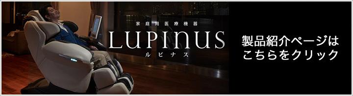 ルピナス製品紹介ページはこちら