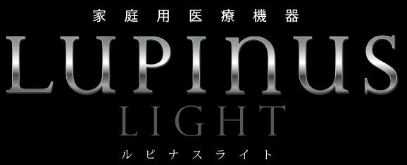 家庭用医療機器 LUPINUS LIGHT(ルピナスライト)