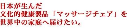 日本が生んだ文化的健康商品「マッサージチェア」を世界中の家庭へ届けたい