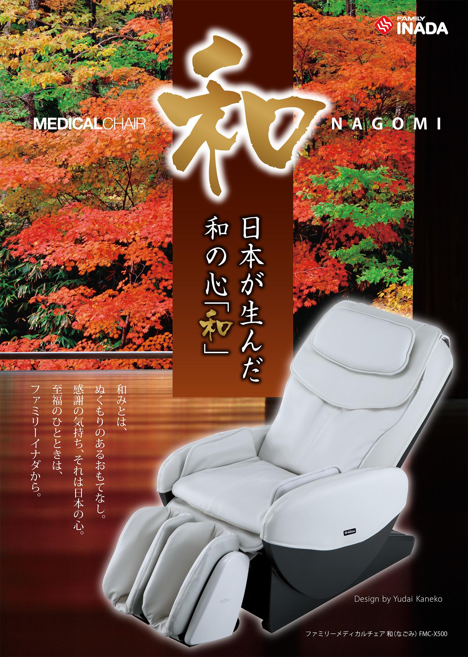 ファミリーメディカルチェア なごみ FMC-X500 日本が生んだ和の心「和(なごみ)」