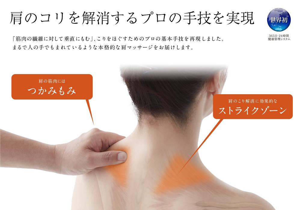肩のコリを解消するプロの手技を実現