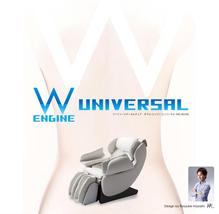 ファミリーメディカルチェア ダブル・エンジン ユニバーサル FMC-WU100  デザイン