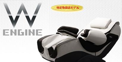 ファミリーメディカルチェア ダブル・エンジン FDX-WG2200